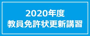 教員免許更新講習2020